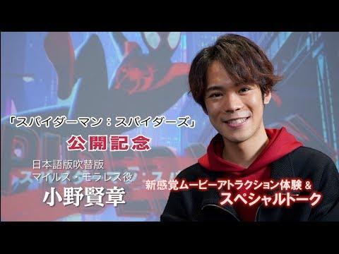 小野賢章『スパイダーマン:スパイダーバース』新感覚ムービーアトラクション体験&スペシャルトーク