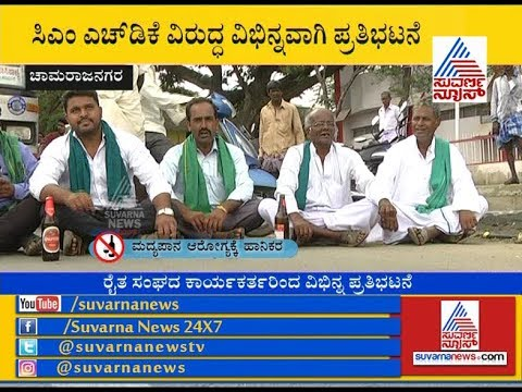 Farmers Protest Against CM HD Kumaraswamy's Statement In Chamarajanagar