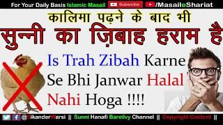 Agar Dil Me Takbeer Padhi Aur Janwar Zibah Kiya To Janwar Haram Hoga | मुर्गा खरीदते वक़्त ध्यान दें
