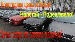 Привлекательные цены на свежие авто в Литве декабрь 2019