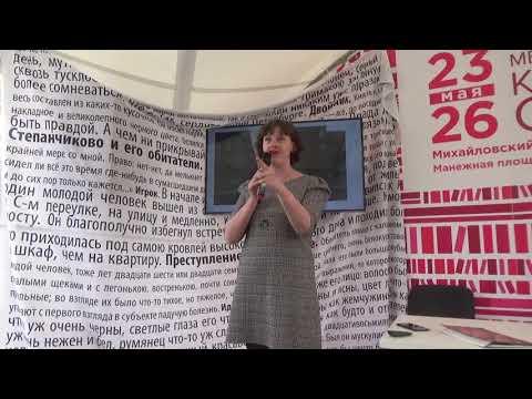 """Проект """"Мой Достоевский"""" на Санкт-Петербургском Международном книжном салоне"""
