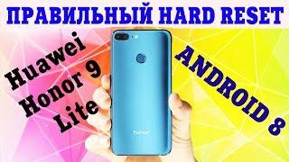Как сделать полный сброс данных Huawei Honor 9 Lite