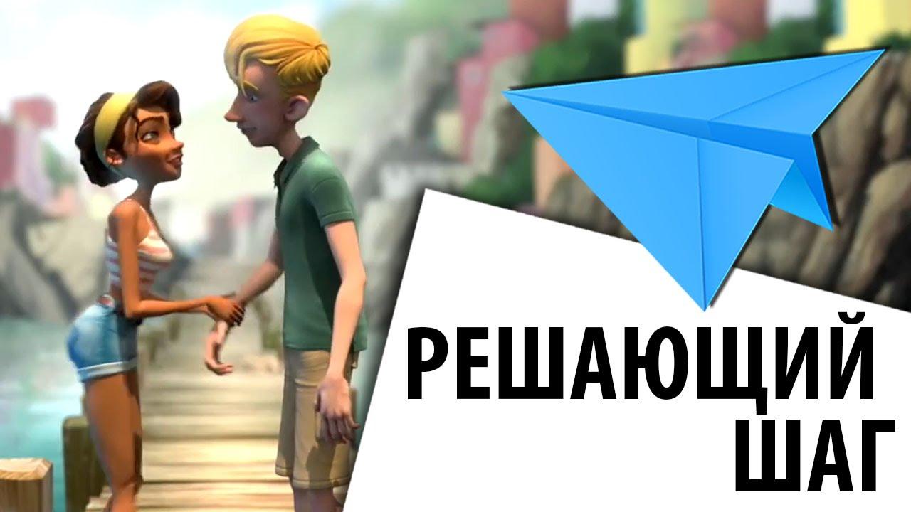Решающий шаг - романтический короткометражный мультфильм со смыслом