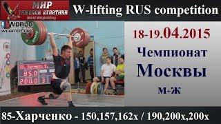 18-19.04.2015 (85-KHARCHENKO-150,157,162х/190,200х,200х) Moscow Championship