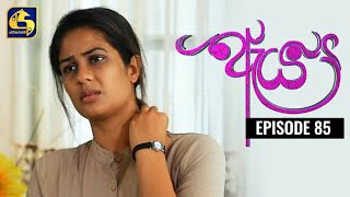 Aeya Episode 85 || ''ඇය ''  ||  18th February 2020 Thumbnail