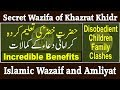 Secrets of Wazifa Khazrat Khizar | Disobedient Children and Family Clashes | Idraak TV | YouTube
