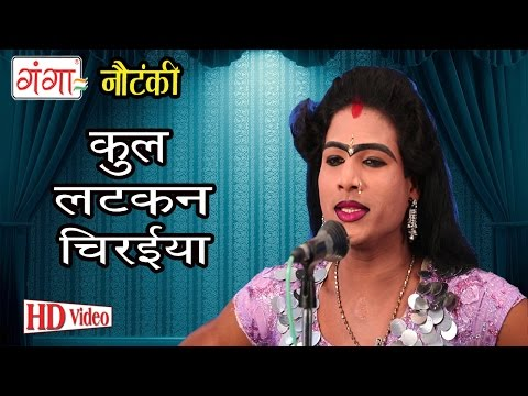 Kul Latkan Chiraiya | कुल लटकन चिरइया | Bhojpuri Nautanki Nach Programme |
