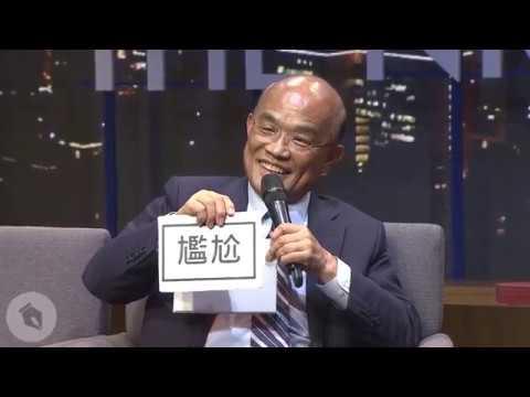 【博恩夜夜秀】找出關鍵字-博恩根本不是蘇貞昌的對手?