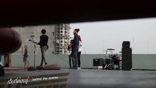 [Behind] MV เจ็บที่ต้องรู้ - The Mousses