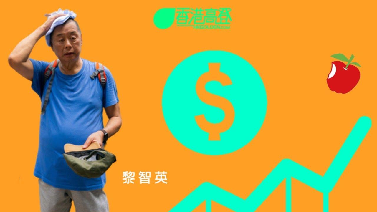 【高登堅係熱】 2020-08-11    蘋果日報肥佬黎被捕 反中亂港概念股爆升