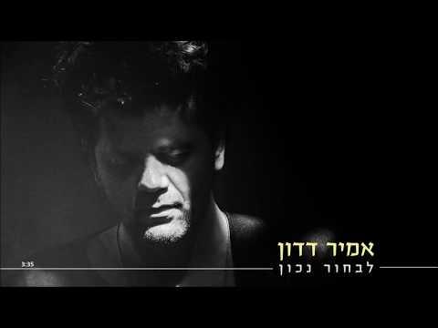 אמיר דדון - לבחור נכון