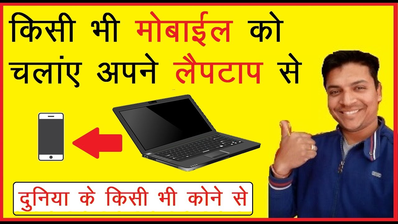 How To Use Any Person Mobile With Laptop in Hindi Mr Growth | How To use  teamviewer🙂