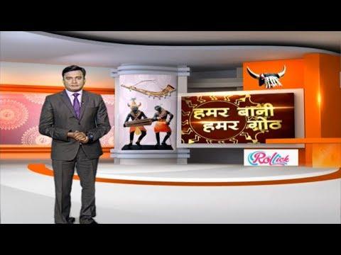 Chattisgarhi News: दिन भर की बड़ी खबरें छत्तीसगढ़ी में | 13 April 2019