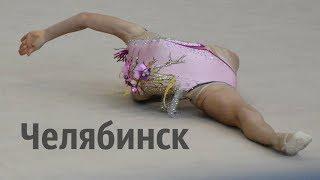 художественная гимнастика  мастера спорта - Челябинск 2019