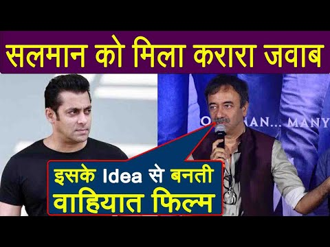 Sanju: Rajkumar Hirani's BEFITTING REPLY to Salman Khan  FilmiBeat