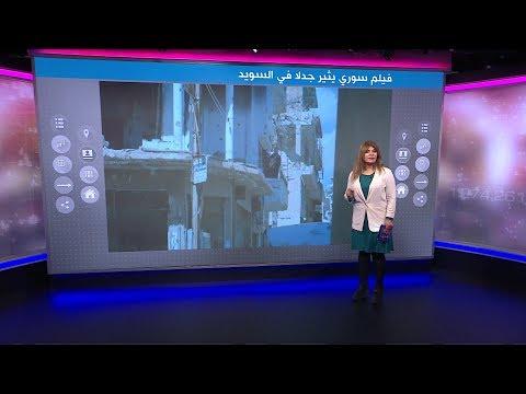 فيلم سوري مصور على أنقاض الزبداني يثير ضجة في السويد  - نشر قبل 13 ساعة