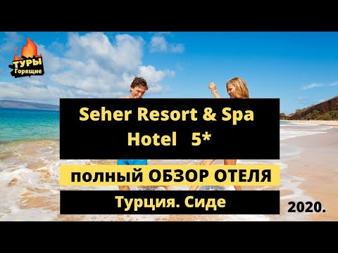 Seher Resort & Spa Hotel 5*.  отель Сехер ресорт Турция Сиде  2020