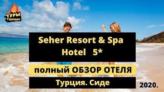 Seher Resort Spa Hotel 5 Турция Сиде 2020 Обзор отеля Сехер резорт