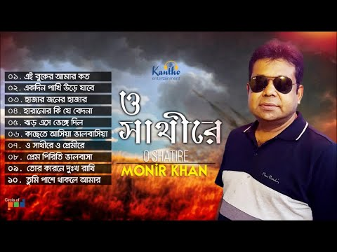 Monir Khan - O Shathire | ও সাথীরে | Monir Khan Hit Songs | Kontha