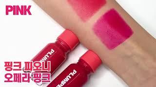 시에로 매트 플럼퍼 PINK - 핑크 피오니&오…