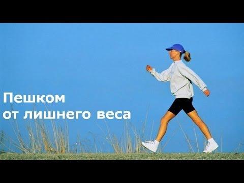 Пешие прогулки – польза и похудение: так сколько ходить