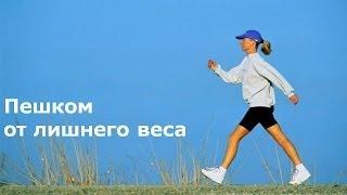 Простая ходьба - лучшее средство от лишнего веса!