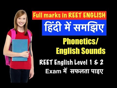 REET 2018 /English  Level 1& 2 English Sounds 1/Phonetics- VOWELS /स्वर-विज्ञान 1/स्वर