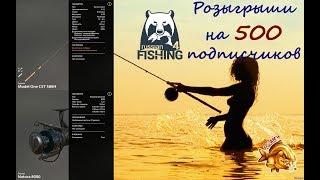 Russian Fishing 4 irinaruss ! Зайдёт ли нам троф?)
