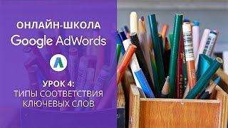 Онлайн-школа Google AdWords: Типы соответствия ключевых слов (урок 4)