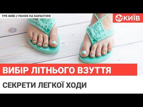 Телеканал Київ: Як правильно обрати літнє взуття