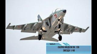 Сборка модели Як-130 1/48. Звезда 4821. Часть #1