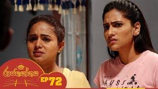 Raja Yogaya | Episode 72 - (2018-10-23) | ITN Thumbnail