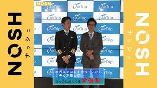 お笑いコンビ・オリエンタルラジオの中田敦彦さん、藤森慎吾さんが、総...