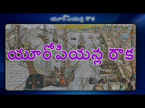 Advent of Europeans(Full Chapter)-Modern Indian History - Learn In Telugu | Axon Education