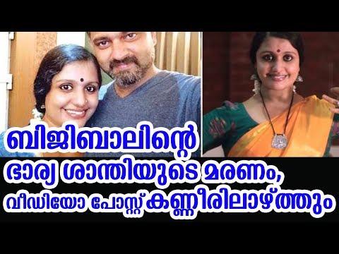 ബിജിബാലിന്റെ ഭാര്യയുടെ മരണം,കണ്ണീരിൽ | Bijibal wife shanthi passed away