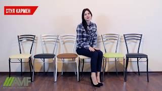 Металлический стул Кармен. Обзор на кухонные стулья от Mebelmart.com.ua