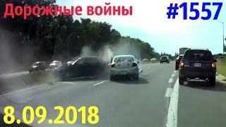 Видеообзор от канала «Дорожные войны!» за 8.09.2018. Видео № 1557.