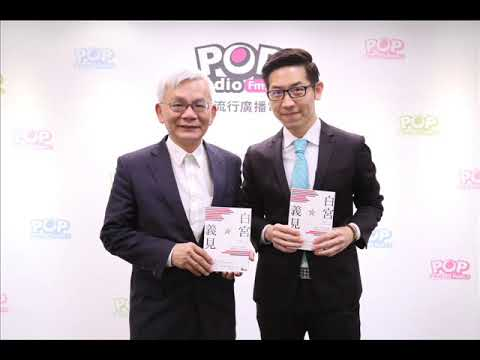 2019-04-26《POP撞新聞》黃清龍 專訪「白宮義見」作者張經義