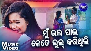 Mun Bhala Pai Kete Bhul Karideli Heart Touching Pradosh Priyambada Chandan Sidharth Music