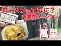 「萬里」伊那のソウルフード・ローメン(汁有りの老舗・長野県伊那市)