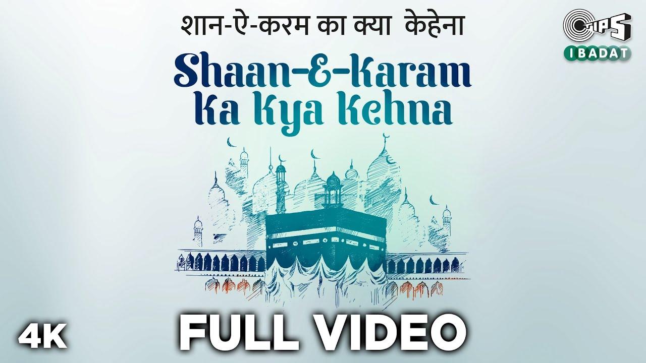 Shaan E Karam Ka Kya Kehna | शाने करम का क्या कहना | Nusrat Fateh Ali Khan | Popular Qawwali