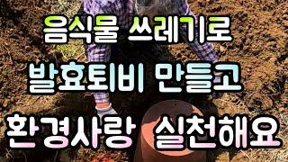 음식물 쓰레기로 발효퇴비 만들기/ 음식물 쓰레기 발효 …