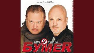 БумеR - Не плачь (Audio)
