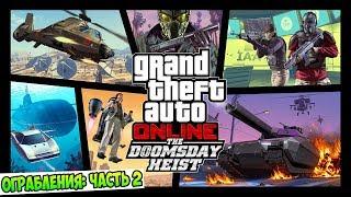 GTA Online - ОГРАБЛЕНИЯ: ЧАСТЬ 2 - 12 ДЕКАБРЯ !!! (Анонс DLC «Ограбление «Судный день»)
