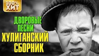 💯 ХИТ - ДВОРОВЫЕ ПЕСНИ - ХУЛИГАНСКИЕ ПЕСНИ - ПЕСНИ ПОД ГИТАРУ 2019