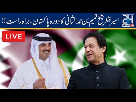 PM Imran Khan Receives Qatari Emir Sheikh Tamim bin Hamad Al Thani in Islamabad