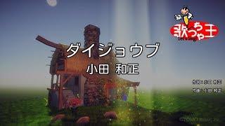 【カラオケ】ダイジョウブ/小田 和正