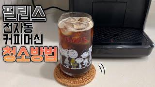 필립스 커피머신 ☕ 사용법 및 청소 방법 (+석화질제거…