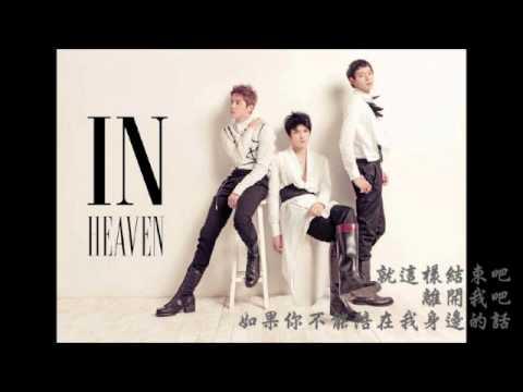 JYJ - in Heaven