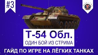 ЛЕГКИЕ ТАНКИ В WORLD OF TANKS ГАЙД 2016 / КАК ИГРАТЬ НА ЛТ ?